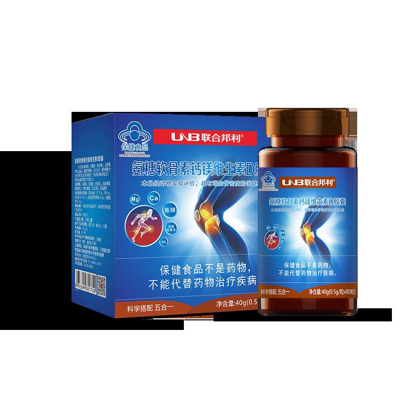 氨糖软骨素钙镁维生素D胶囊 40g(0.5g/粒*80粒)_同仁堂网上药店