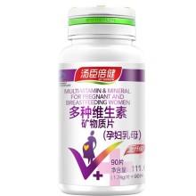 汤臣倍健 多种维生素矿物质(孕妇型) 1.24g*90片/瓶