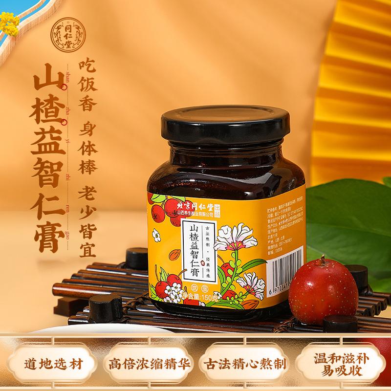 同仁堂 山楂益智仁膏 150克