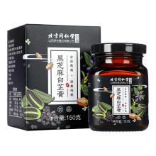 同仁堂 黑芝麻白芷膏 150g/瓶
