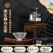 【福利价】同仁堂 黑芝麻白芷膏 150克