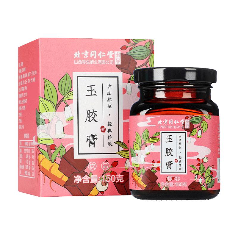 同仁堂 玉胶膏 150克/盒-同仁堂官方商城
