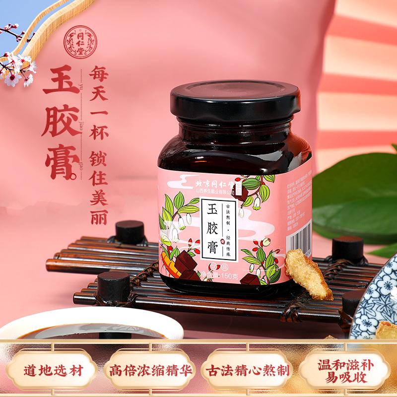 同仁堂 玉胶膏 150克/盒_同仁堂网上药店