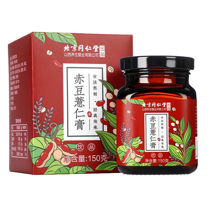 同仁堂 赤豆薏仁膏 150g/瓶
