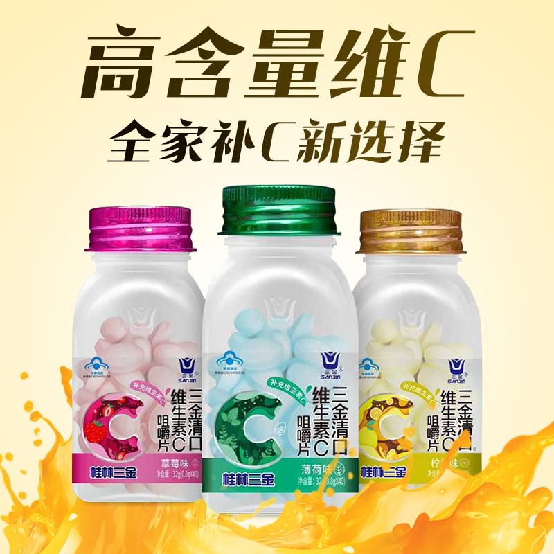 三金 清口维生素C咀嚼片 32g/瓶-同仁堂官方商城