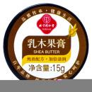 同仁堂 乳木果膏 15g/瓶