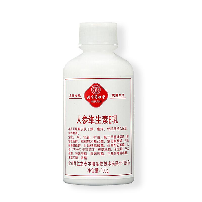 同仁堂 人参维生素E乳 100g/瓶_同仁堂网上药店