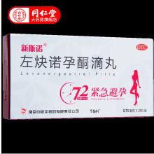 新斯诺 左炔诺孕酮滴丸 0.75mg*2/盒