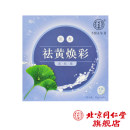 同仁堂 银杏祛黄焕彩面膜 5片/盒