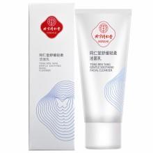 同仁堂 麦尔海 舒缓轻柔洁面乳 100g 适用于敏感肌肤
