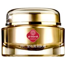 同仁堂 祛斑润肤霜 45g/瓶