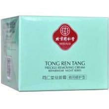 北京同仁堂 祛斑霜(晚间修护型)45g淡化暗黄滋养修护