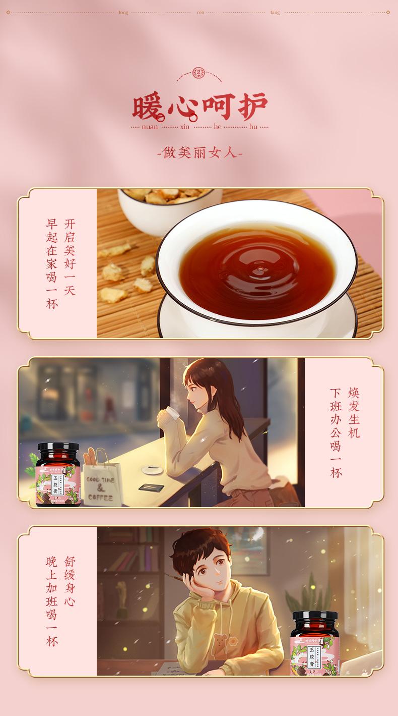 同仁堂 玉胶膏 150克/盒12