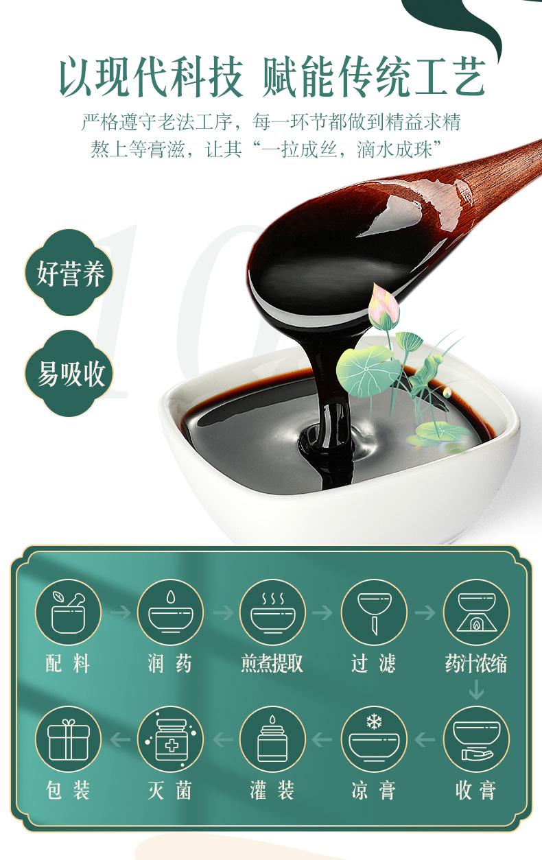 同仁堂 酸枣仁草本膏 150g/瓶 6