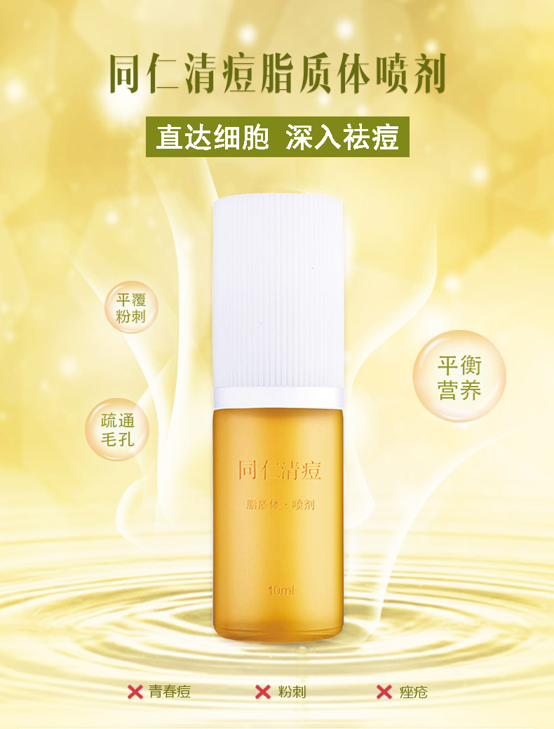 同仁堂 清痘脂质体喷剂 10ml/瓶 1