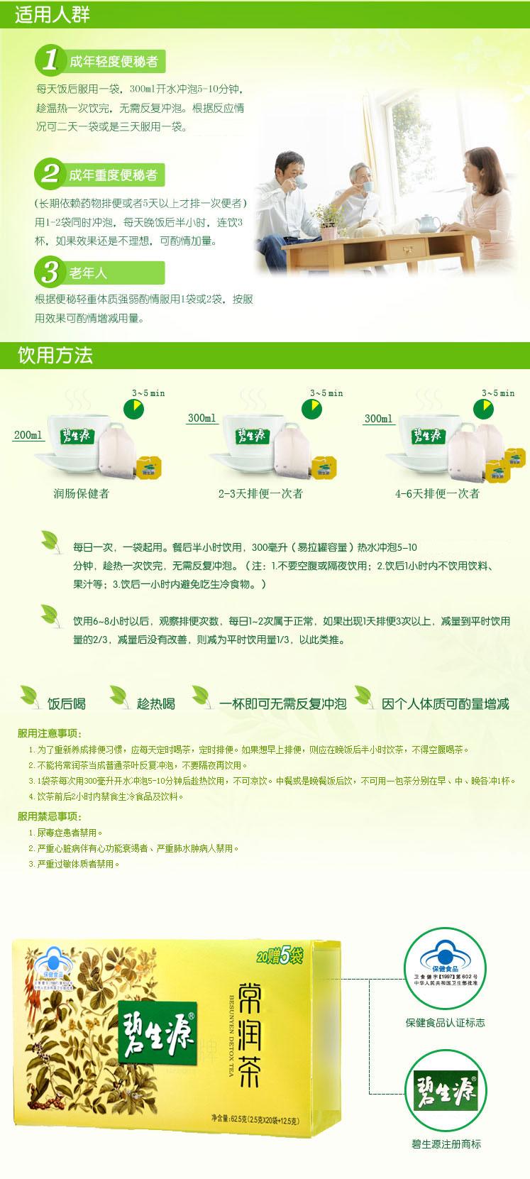 碧生源 常润茶 2.5g/袋*(20袋+赠5袋) /盒2