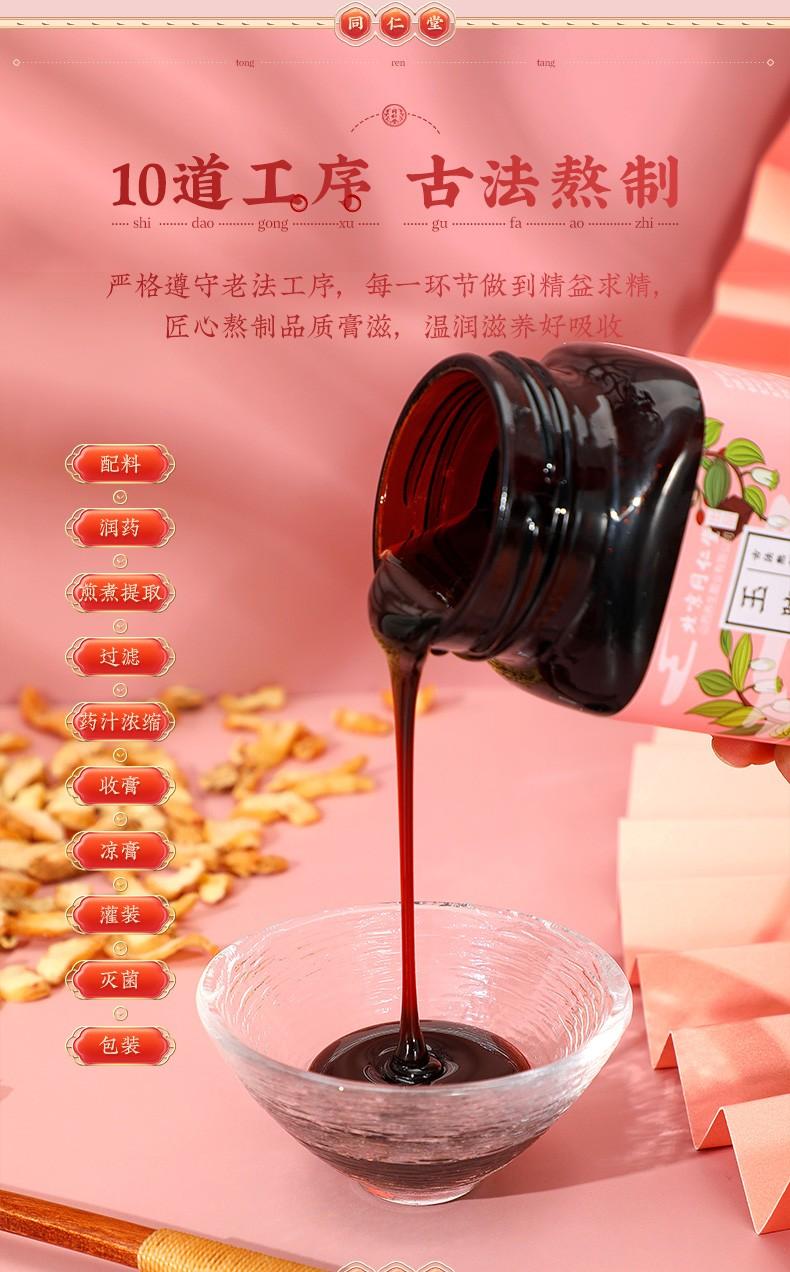 同仁堂 玉胶膏 150克/盒4