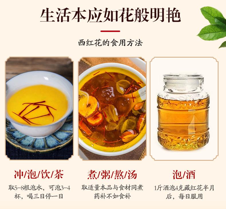 同仁堂 西红花 1.5g/瓶7