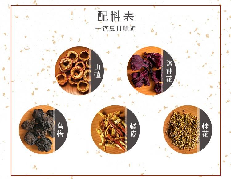 同仁堂 五味料酸梅汤茶包 100g/袋 8