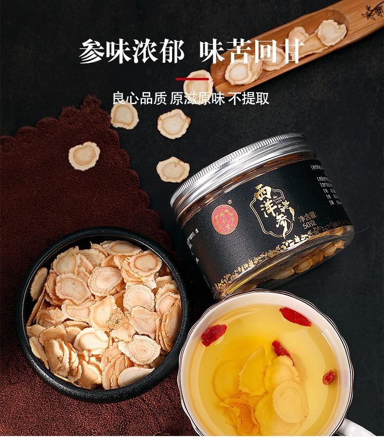 同仁堂 西洋参片 50g/罐5