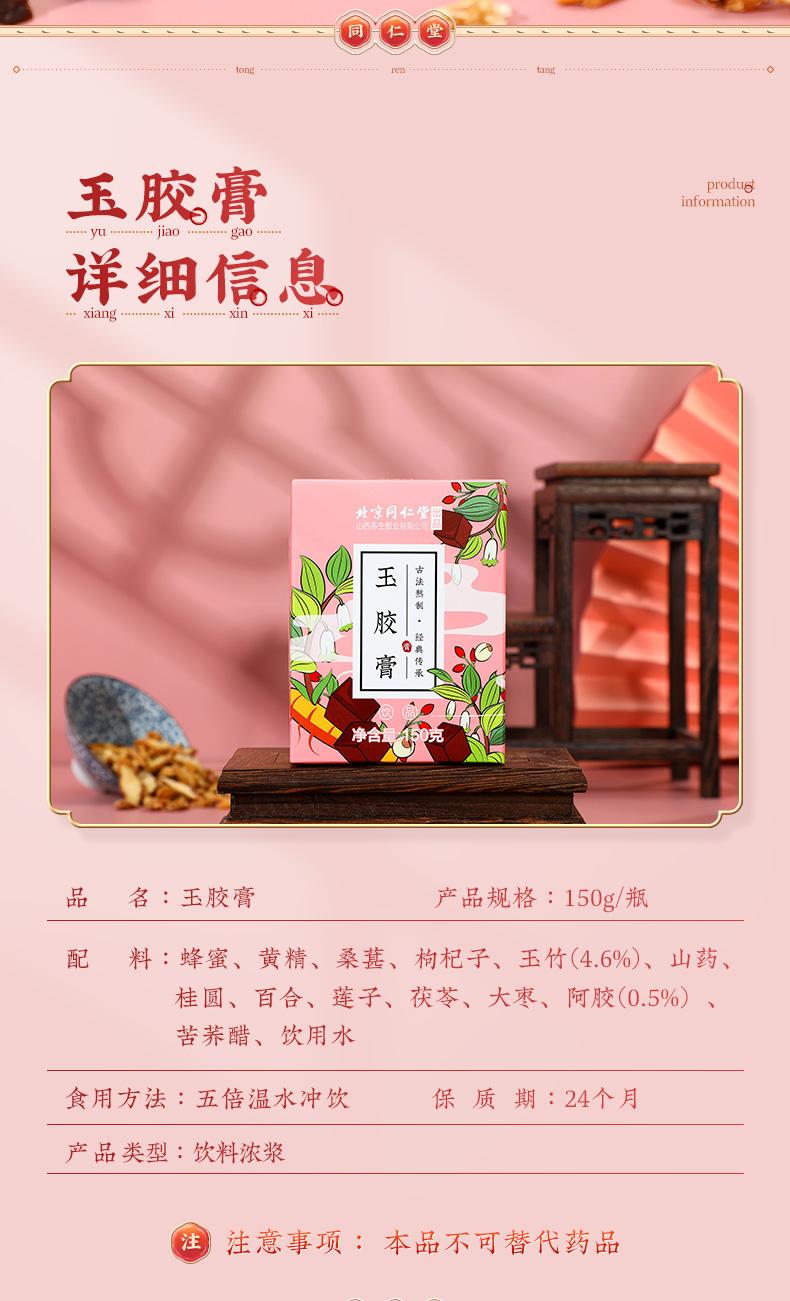 同仁堂 玉胶膏 150克/盒10