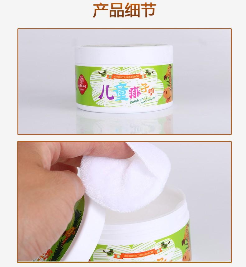 同仁堂 草木香痱子粉 160g/瓶7