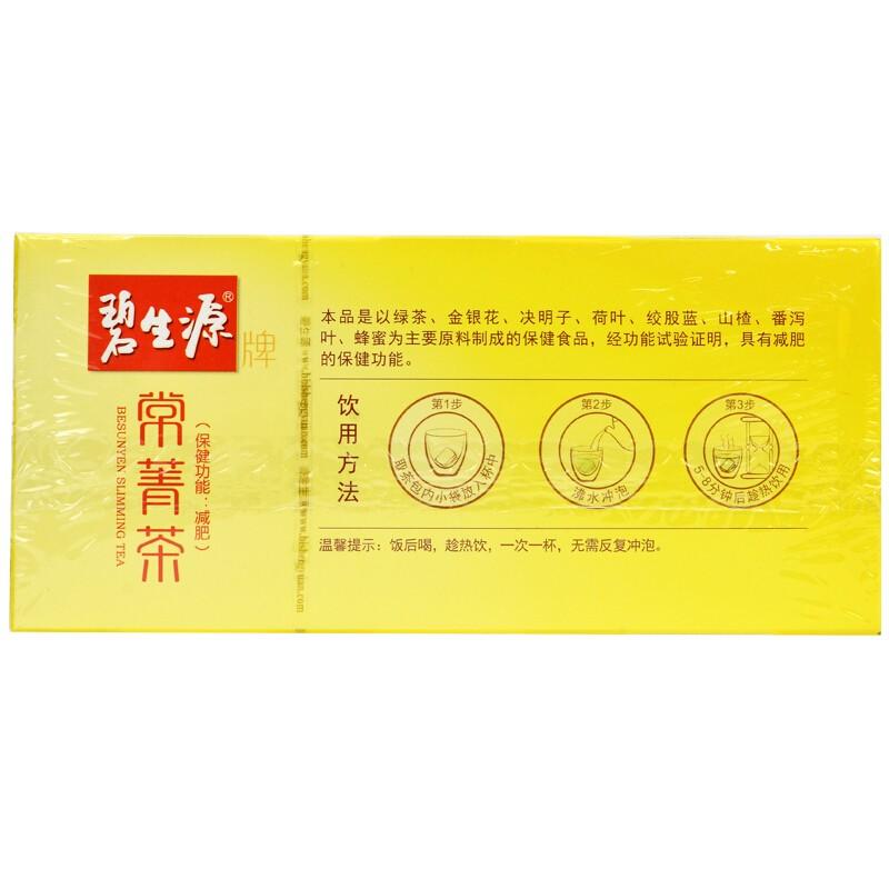 碧生源 常菁茶 2.5g/袋*(20袋+赠5袋)/盒3