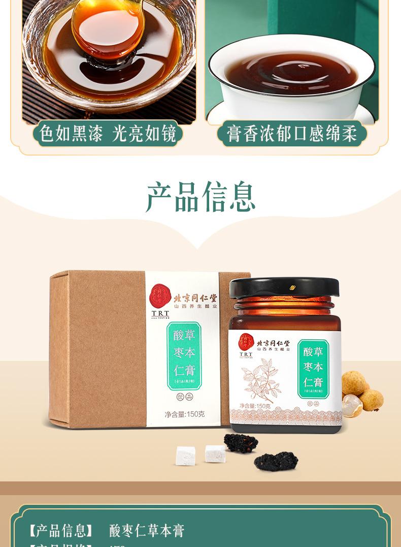 同仁堂 酸枣仁草本膏 150g/瓶 11