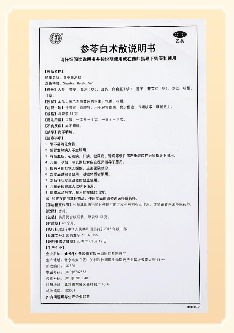 同仁堂 参苓白术散 12g*10/盒 11