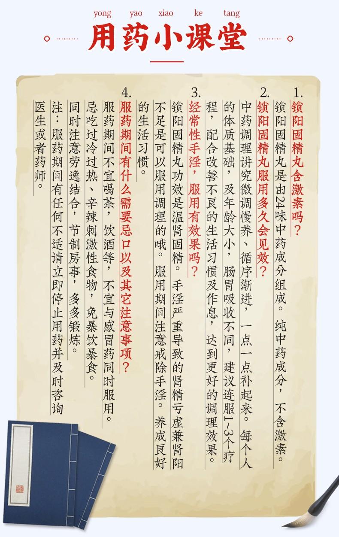 同仁堂 锁阳固精丸 9g*10/盒 12