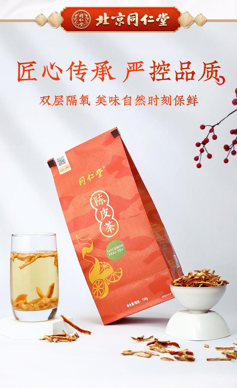 同仁堂 陈皮茶 120g/袋9