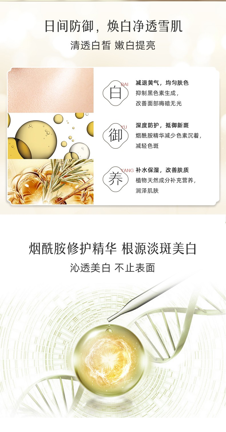 同仁堂  日间防御祛斑润肤霜 45g/瓶3