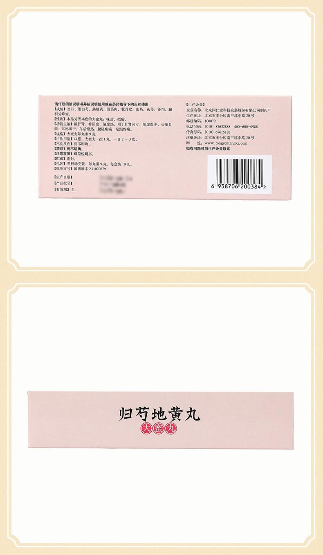 同仁堂 归芍地黄丸 9g*10/盒 11