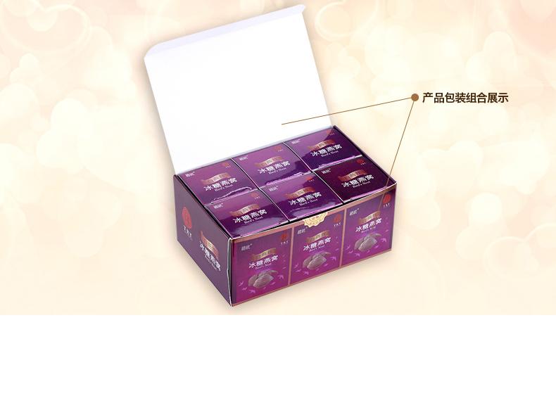 同仁堂  白燕丝冰糖燕窝礼盒 420g(70g/瓶*6瓶)11