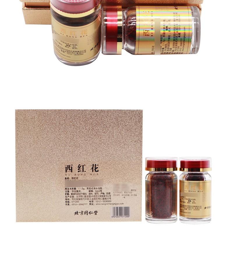 同仁堂 西红花 5g*2瓶/盒6