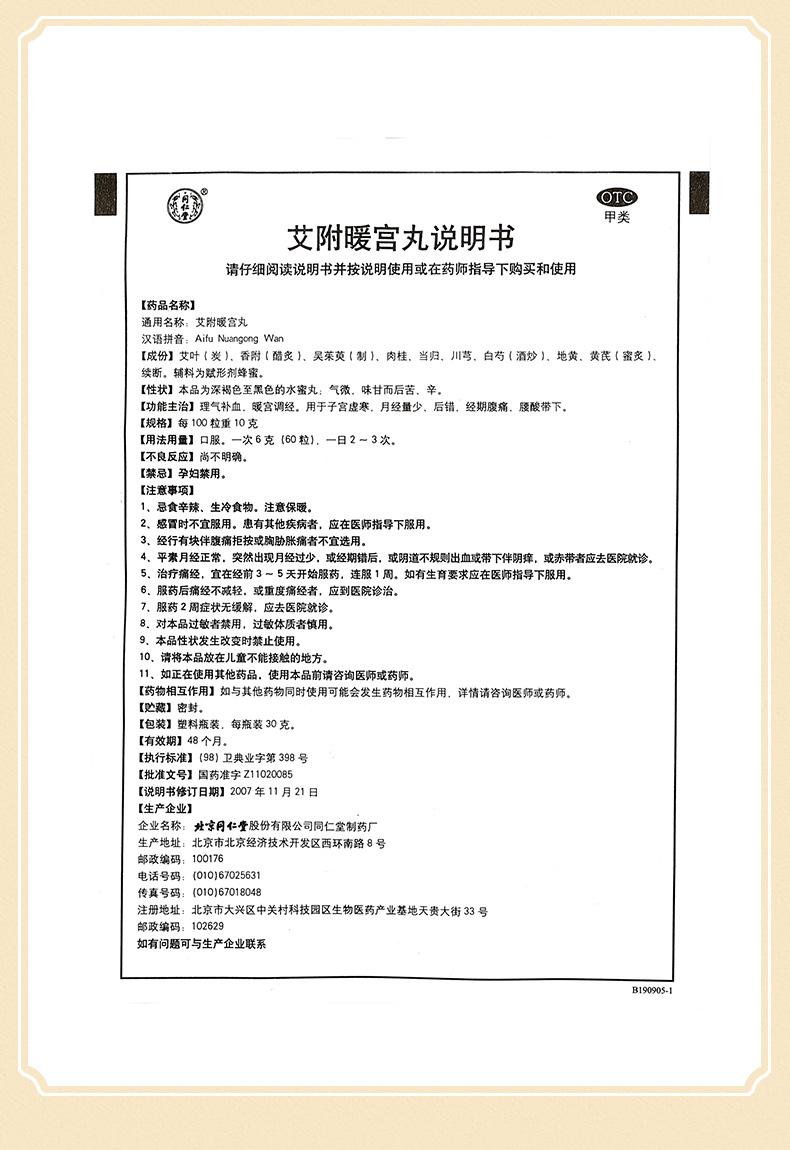 同仁堂 艾附暖宫丸 30g*1/盒 13