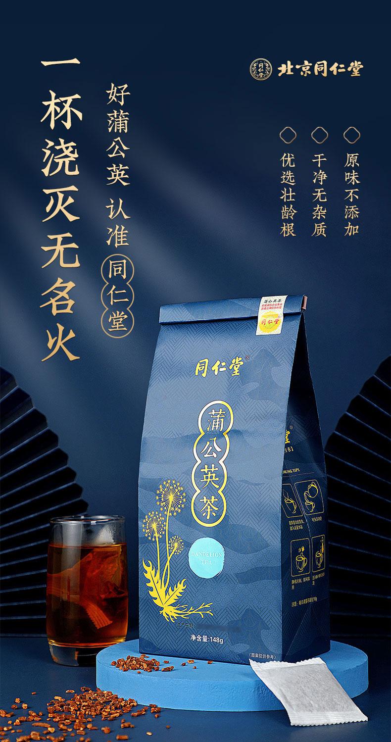 同仁堂 蒲公英根茶 148g (4g*37小袋) 1