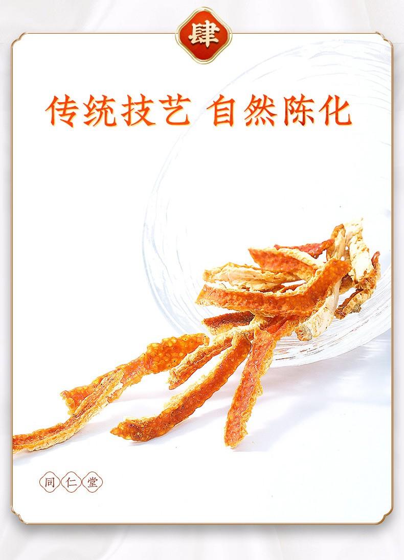 同仁堂 陈皮茶 120g/袋8