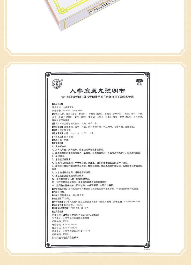 同仁堂 人参鹿茸丸 9g*10/盒 11