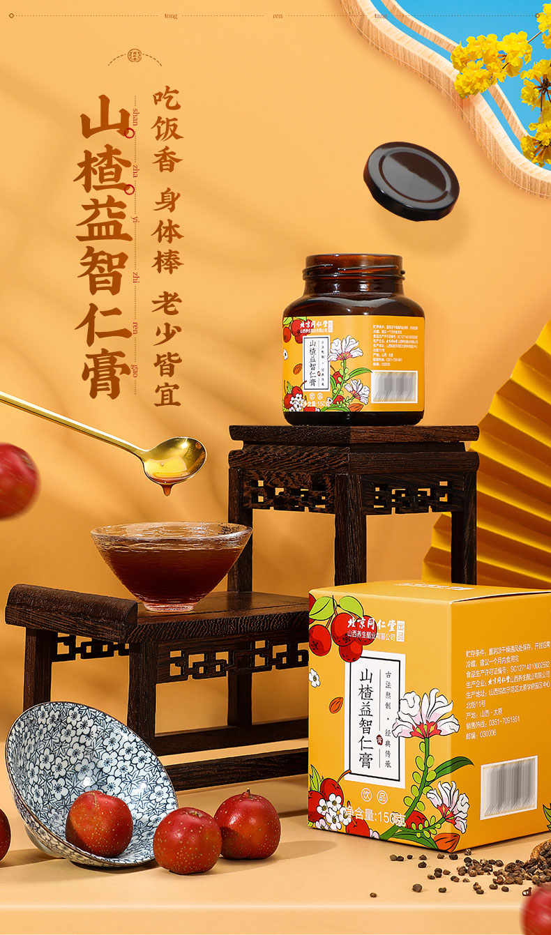 同仁堂 山楂益智仁膏 150克/盒1