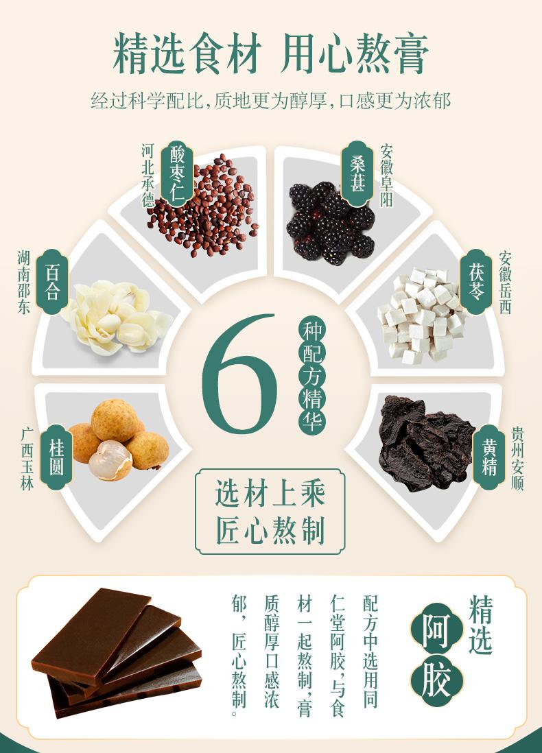 同仁堂 酸枣仁草本膏 150g/瓶 4