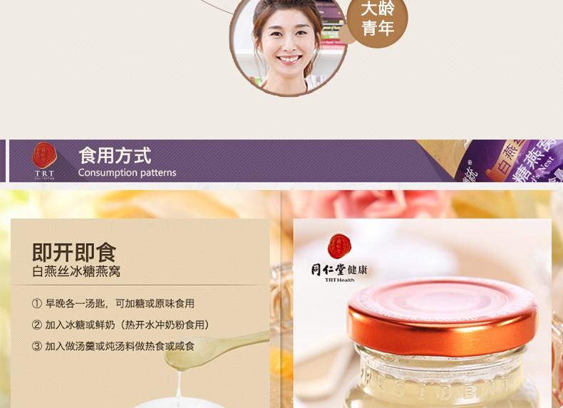 同仁堂  白燕丝冰糖燕窝礼盒 420g(70g/瓶*6瓶)14