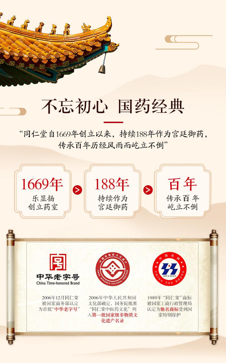 同仁堂 石斛夜光丸 29.2g*1/盒 6