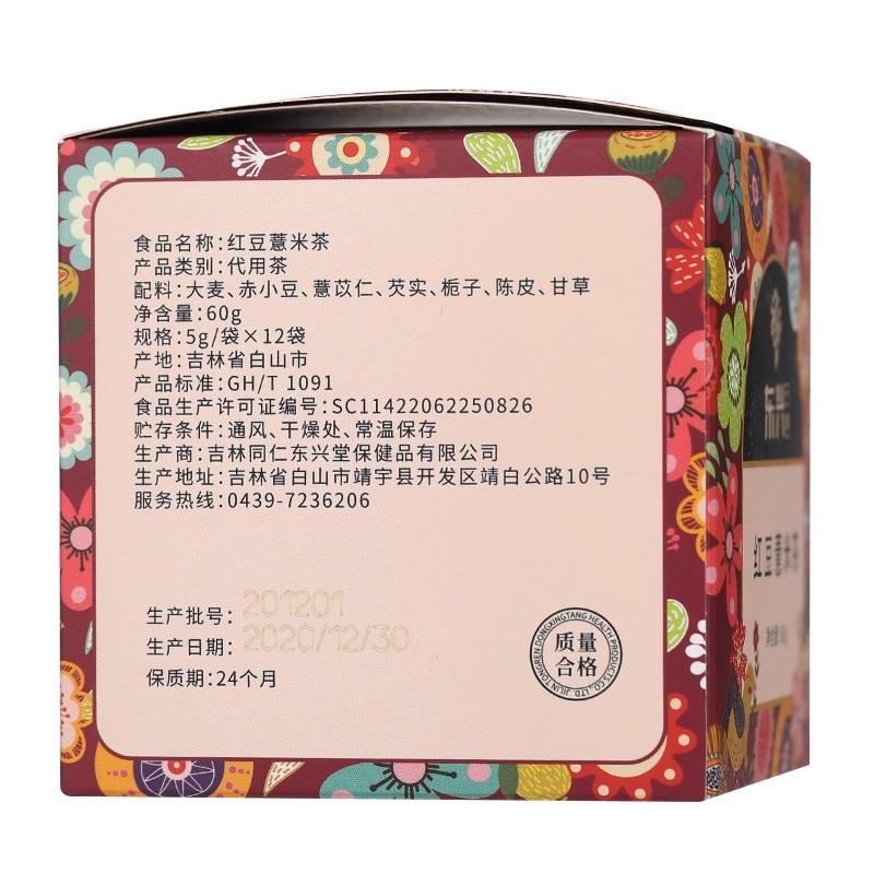 东兴本草 红豆薏米茶 5g*12袋/盒3