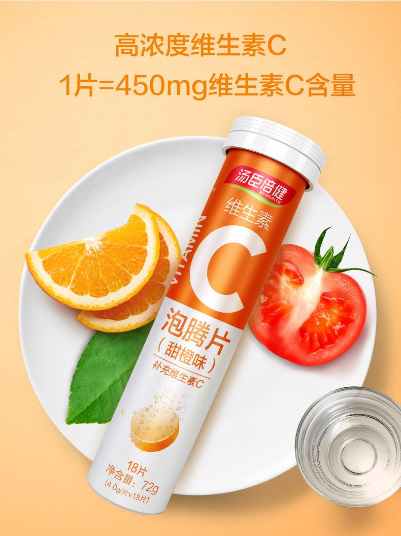 汤臣倍健 维生素C泡腾片(甜橙味) 4g*18片/支7