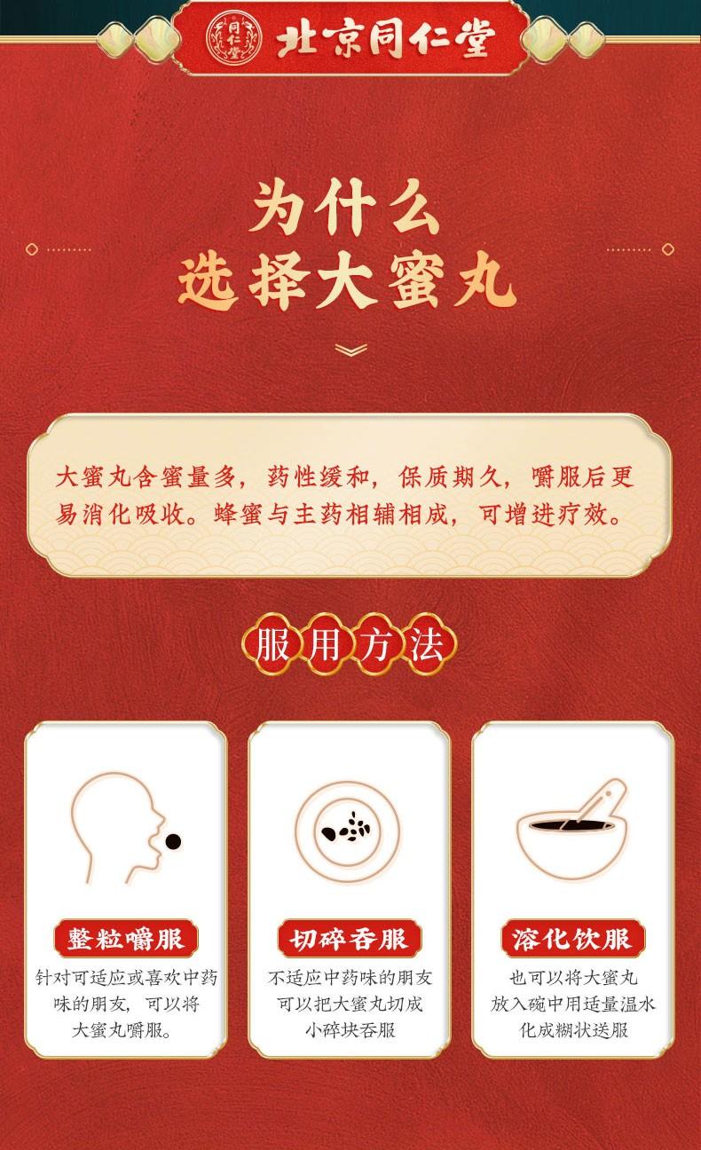 同仁堂 人参鹿茸丸 9g*10/盒 6