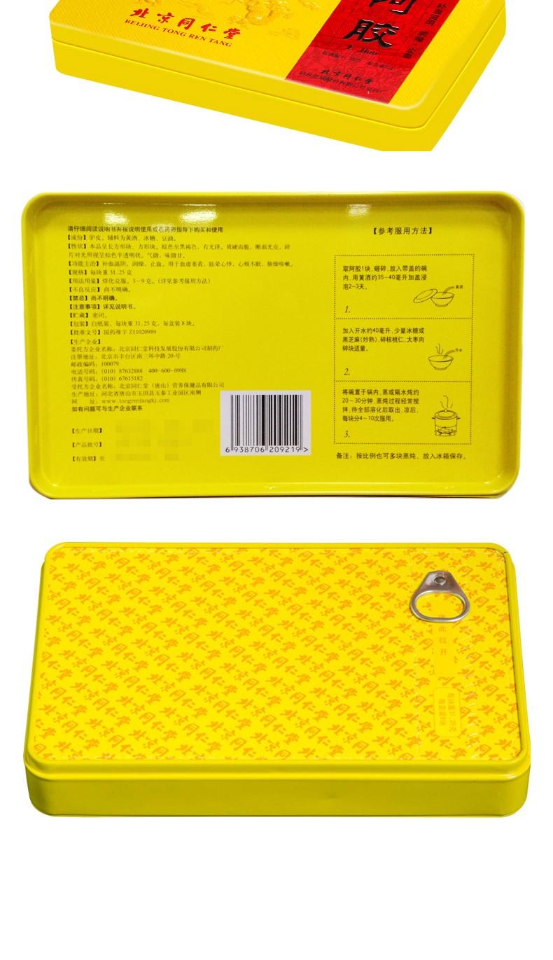 同仁堂 阿胶块 250g*1/盒 8