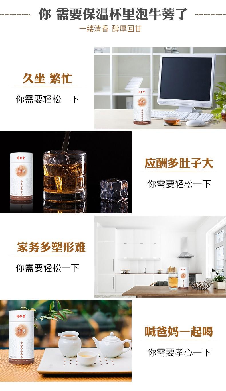 同仁堂 牛蒡茶 170g/瓶 2
