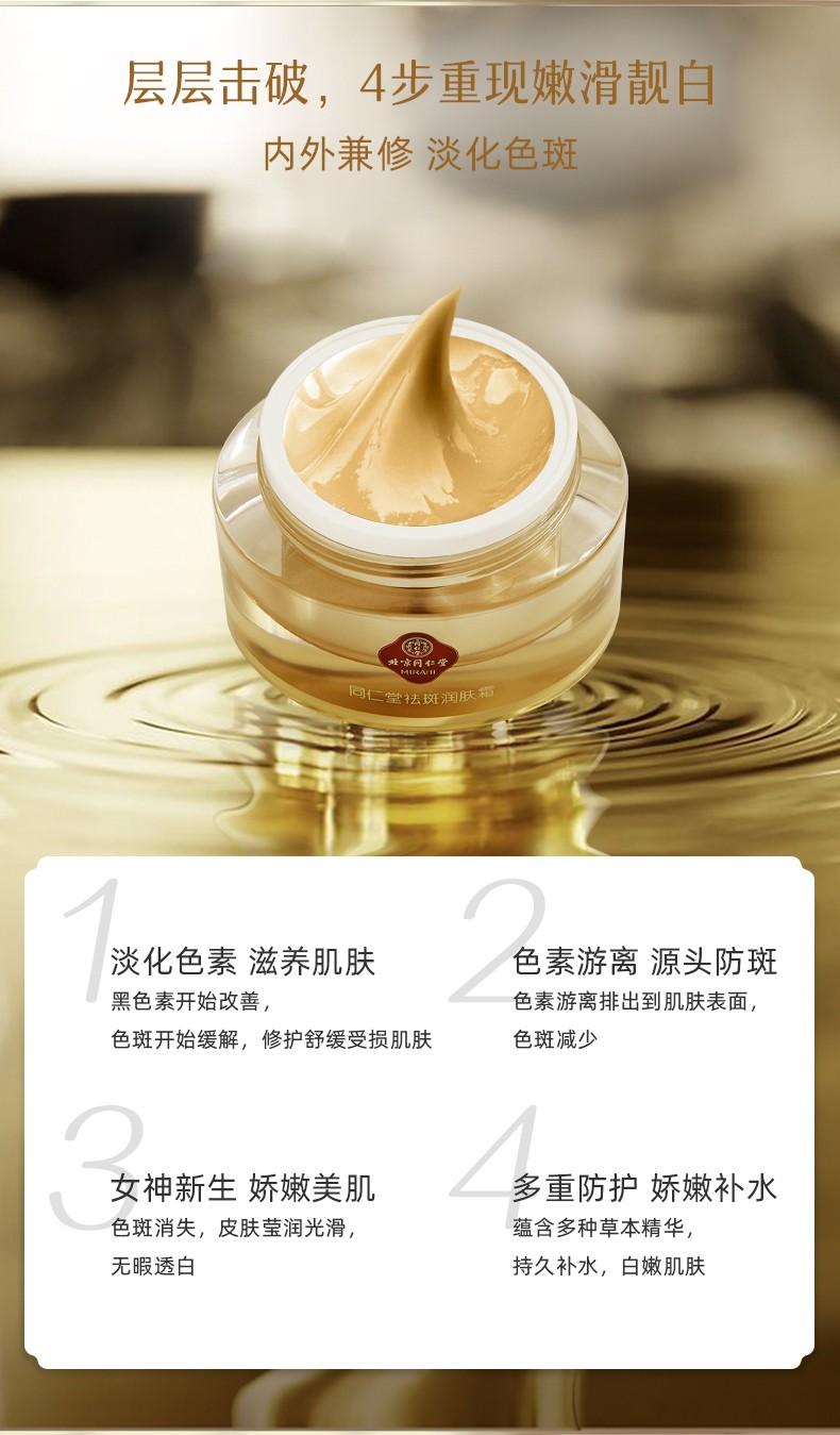 同仁堂  日间防御祛斑润肤霜 45g/瓶4