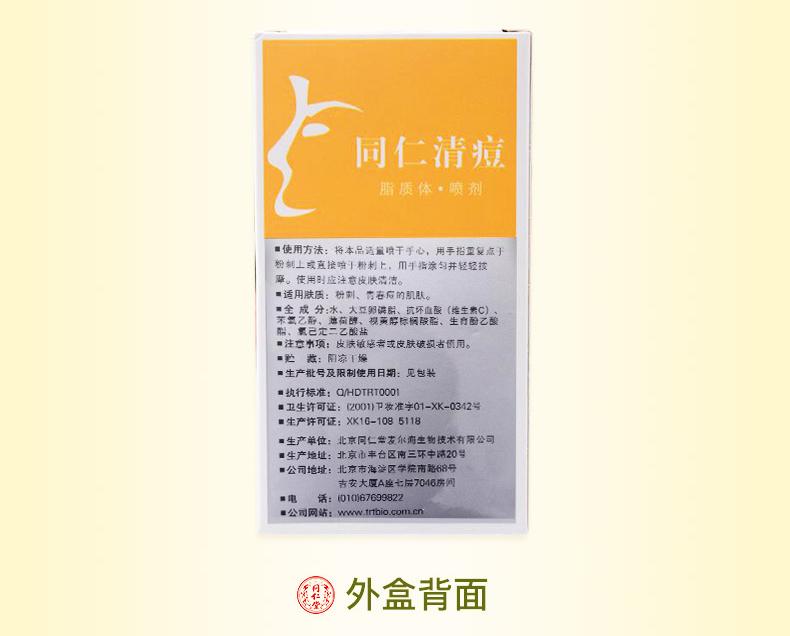 同仁堂 清痘脂质体喷剂 10ml/瓶 5